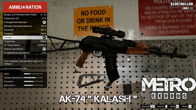 Metro Exodus — AK-74 KALASH