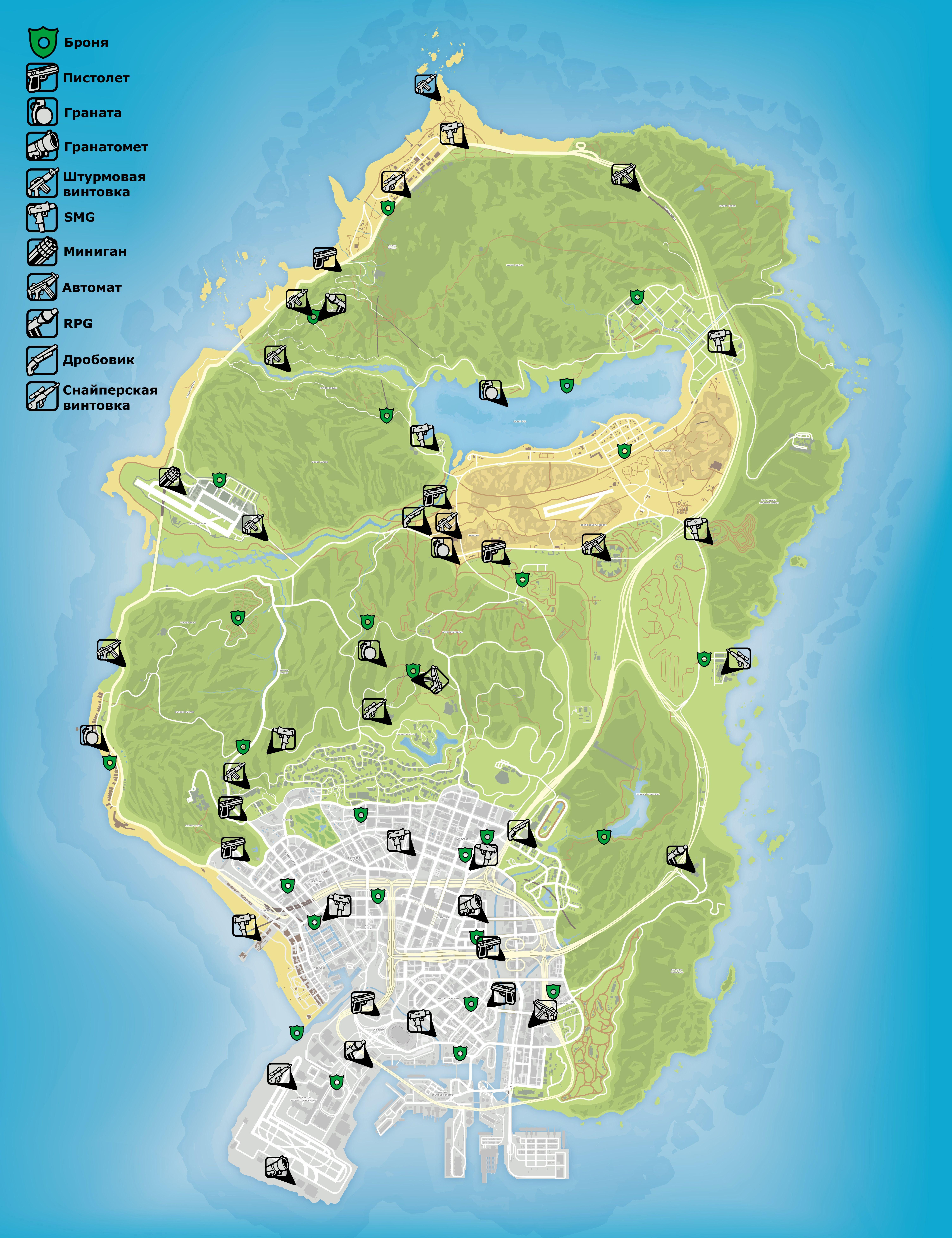 Карта брони и оружия в GTA 5