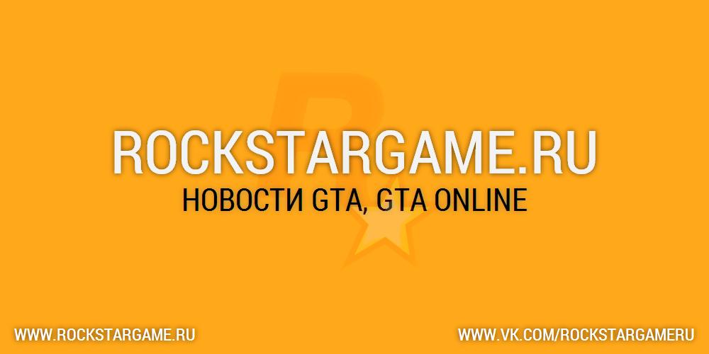 Контакты с Rockstargame.ru
