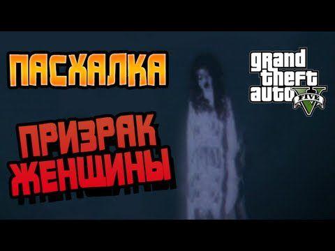 Призрак женщины в GTA 5