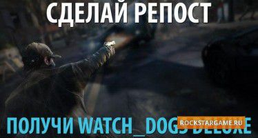 Watch Dogs - Digital Deluxe