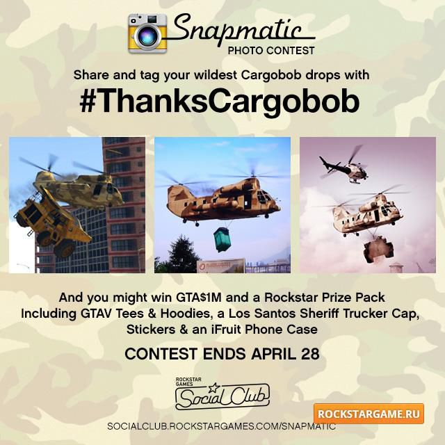 #ThanksCargobob Snapmatic конкурс
