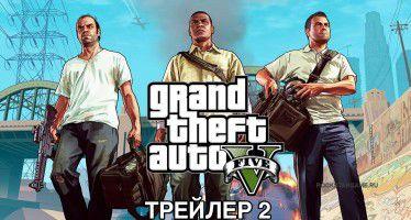 Grand Theft Auto V: Официальный трейлер №2