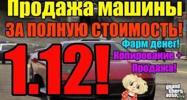 GTA Online 1.12 — ПРОДАЖА МАШИНЫ ЗА ПОЛНУЮ СТОИМОСТЬ