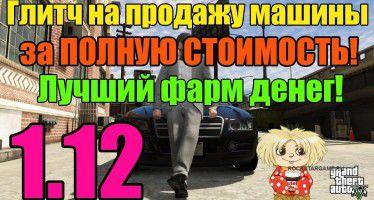 GTA V Online 1.12! — Продажа машины за ПОЛНУЮ СТОИМОСТЬ! Лучший фарм денег! Money glitch