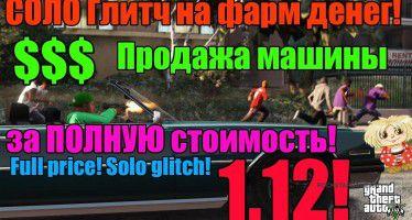 GTA V Online 1.12! - СОЛО ФАРМ ДЕНЕГ! Продажа машины за ПОЛНУЮ стоимость! Solo glitch!