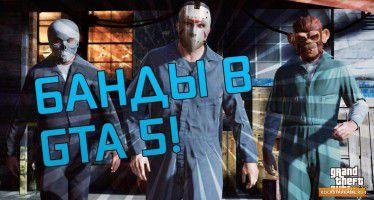 Как сохдать банду в GTA V|GTA Online