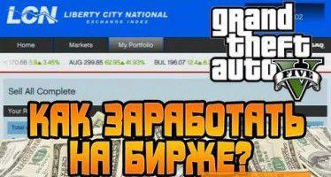 Как заработать денег в GTA 5