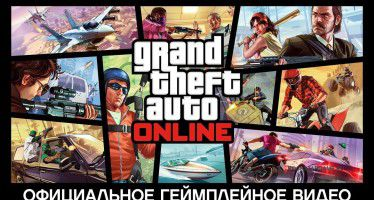 Видео Gta Online