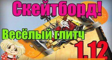 Скейтборд! Весёлый глитч в GTA Online