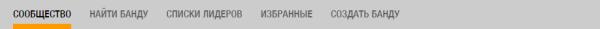 Меню банд GTA Online