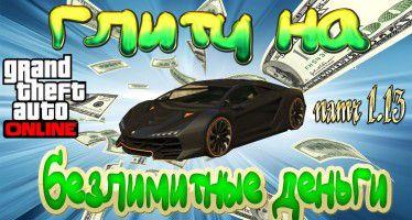 Глитч на безлимитные деньги
