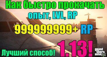 Как быстро прокачать RP (Опыт, LVL, фарм) в GTA Online 1.13