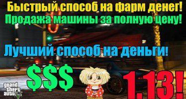 Лучший фарм денег продажа машины в GTA Online