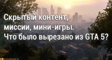 Скрытый контент GTA 5