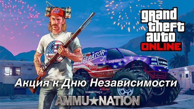 """Обновление 1.15 """"День независимости"""" доступна для загрузки GTA Online"""