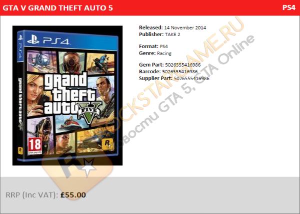 Официальный дистрибьютор Rockstar в Великобритании заявил, что GTA 5 выйдет на PS4, Xbox One и PC 14 ноября