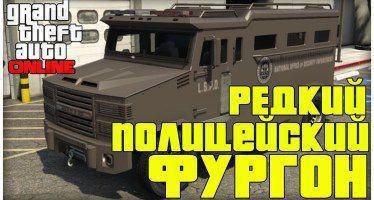 Где найти редкий полицейский фургон в GTA 5 Online