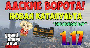 GTA 5 Online 1.17 — Баг на Адские Ворота! Новая Катапульта! Веселый Баг