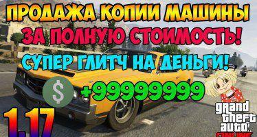GTA 5 Online 1.17 — Глитч на продажу копии машины за полную стоимость! Лучший Глитч на деньги