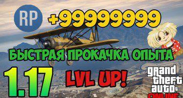 GTA 5 Online 1.17 — Как быстро поднять уровень, опыт, получить очки RP!