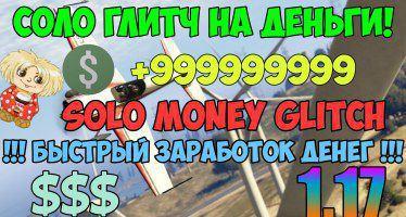 GTA 5 Online 1.17 — $ Соло Глитч на деньги $ Быстро прокачать деньги без помощи друзей!
