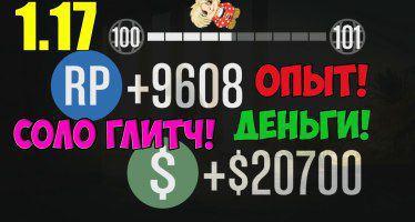 GTA 5 Online 1.17 — Соло глитч на деньги & Опыт! 10k RP & 20k $!
