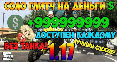 GTA 5 Online 1.17 — Соло Глитч на Деньги для всех! Легкий Способ! PS3 & Xbox