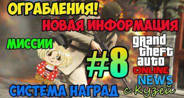 GTA 5 Online NEWS #8 — Ограбления! Миссии в DLC Heist