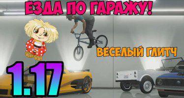 GTA V Online 1.17 — Как кататься по гаражу на машине?  Соло Баг