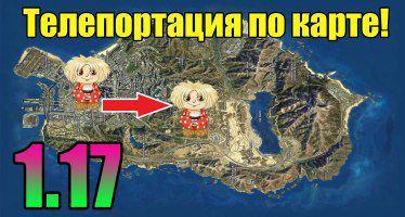 GTA V Online 1.17! — Как Телепортироваться По Карте! Соло Баг