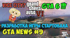 О возможной дате выхода GTA 6