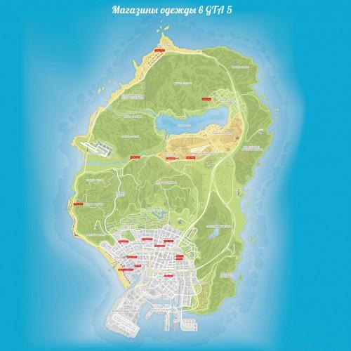 Карта магазинов в GTA 5