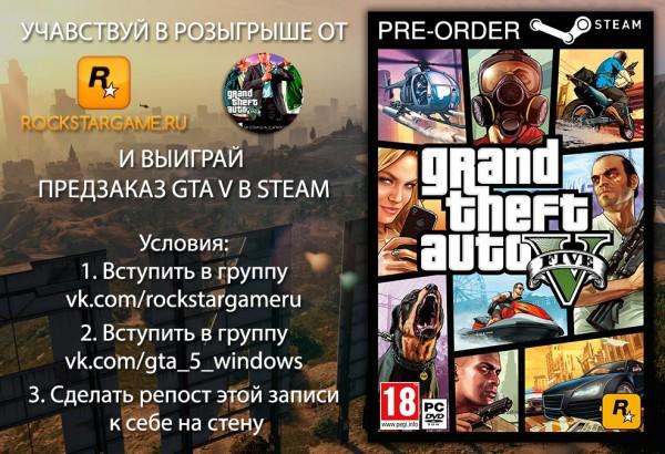 Розыгрыш PC версии GTA 5