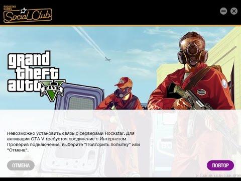 Проблемы с подключением к GTA Online
