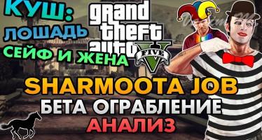Вырезанная миссия «The Sharmoota Job» из GTA 5
