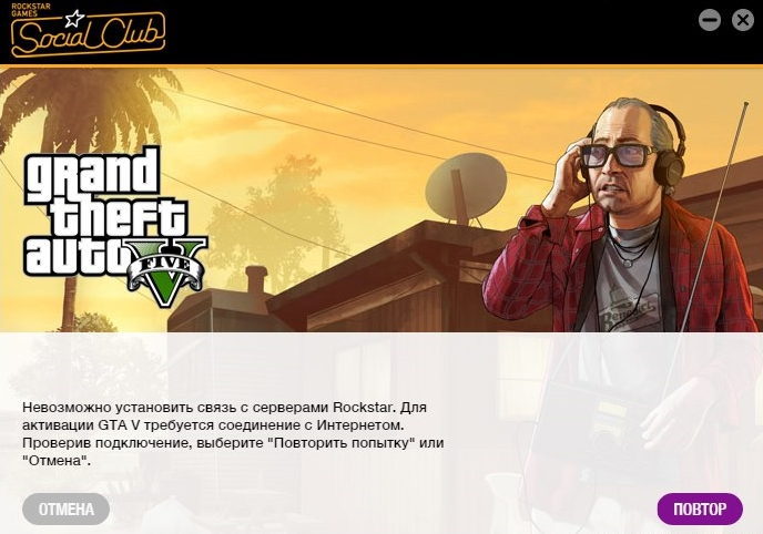 Невозможно установить связь с серверами Rockstar для активации GTA 5 на PC