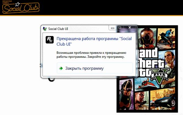 Прекращена работа программы Social Club UI