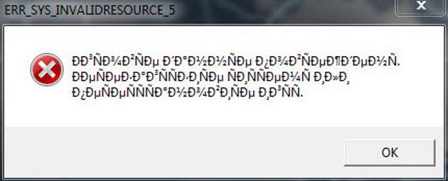 ERR_SYS_INVALIDRESOURCE_5