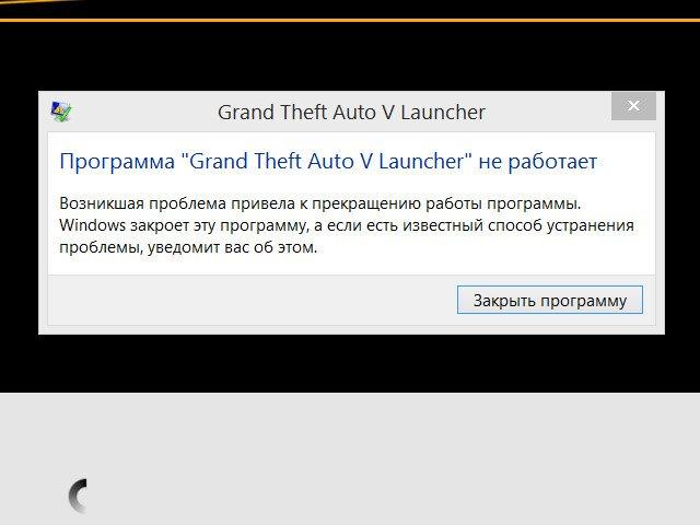 GTA 5 на PC лаунчер перестал работать