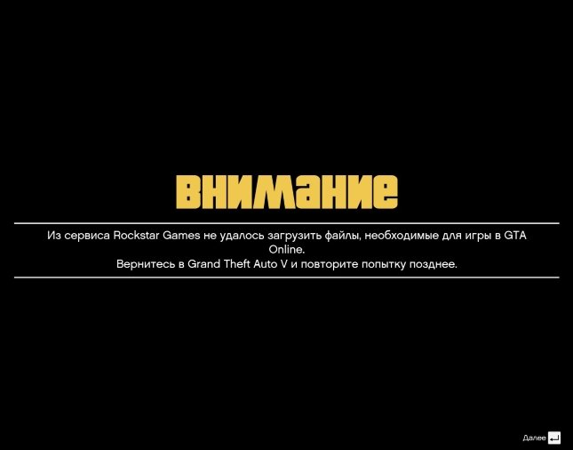 Игровые сервисы Rockstar