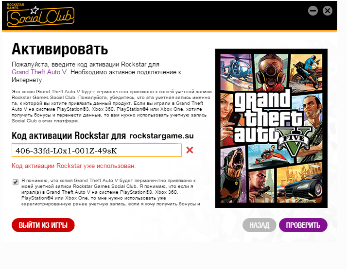 Код активации Rockstar