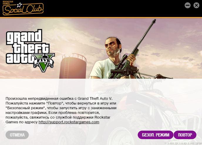 Непредвиденная ошибка с GTA 5