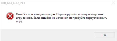 Ошибка err_gfx_d3d_init