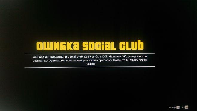 Ошибка инициализации Social Club