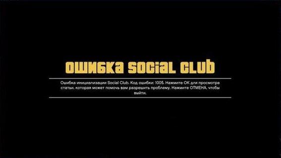 Ошибки лаунчера Social Club