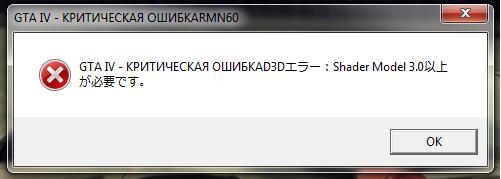 Ошибки при установки GTA V