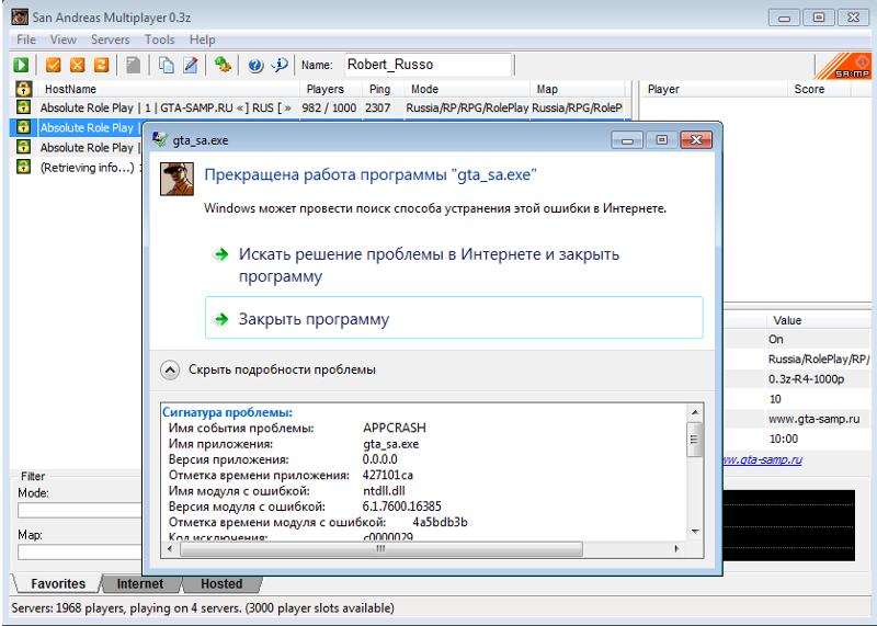 Прекращение работы файла GTA5.exe