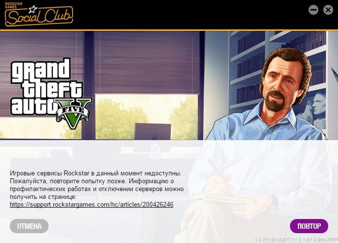 Проблемы с подключением в GTA Online