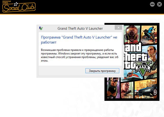 Программа Grand Theft Auto V не работает